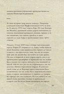 От Венеры до Моны Лизы. 100 шедевров Лувра — фото, картинка — 11