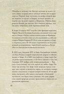 От Венеры до Моны Лизы. 100 шедевров Лувра — фото, картинка — 12