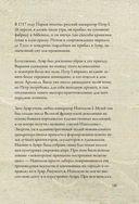 От Венеры до Моны Лизы. 100 шедевров Лувра — фото, картинка — 13