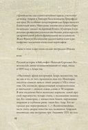 От Венеры до Моны Лизы. 100 шедевров Лувра — фото, картинка — 14