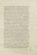 От Венеры до Моны Лизы. 100 шедевров Лувра — фото, картинка — 15