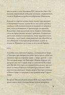 От Венеры до Моны Лизы. 100 шедевров Лувра — фото, картинка — 9