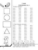 Табличное умножение. Быстрый счет. 2 класс — фото, картинка — 4