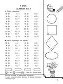 Табличное умножение. Быстрый счет. 2 класс — фото, картинка — 5