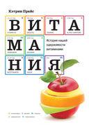 Витамания. История нашей одержимости витаминами — фото, картинка — 1
