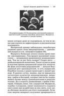 Происхождение рака — фото, картинка — 9
