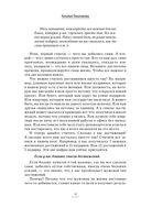 Главная книга практик и упражнений для женщин — фото, картинка — 13