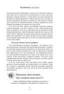 Главная книга практик и упражнений для женщин — фото, картинка — 14
