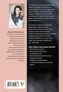 Главная книга практик и упражнений для женщин — фото, картинка — 15