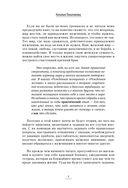 Главная книга практик и упражнений для женщин — фото, картинка — 4