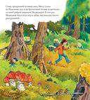 Осенняя сказка про Медведицу — фото, картинка — 2