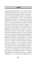 Князь Клюква — фото, картинка — 11