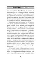 Князь Клюква — фото, картинка — 12