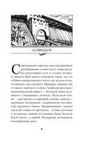 Князь Клюква — фото, картинка — 5