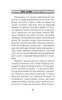 Князь Клюква — фото, картинка — 6
