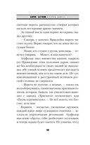 Князь Клюква — фото, картинка — 8