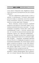 Князь Клюква — фото, картинка — 10