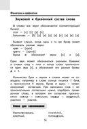 Русский язык для младших школьников — фото, картинка — 13