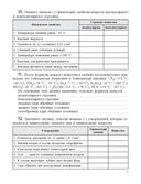 Теоретические основы химии. Рабочая тетрадь старшеклассника и абитуриента — фото, картинка — 6