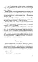 Будденброки — фото, картинка — 10