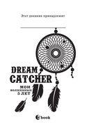 Dream Catcher. Мои волшебные 5 лет — фото, картинка — 1