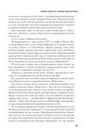 Мишель Платини. Голый футбол — фото, картинка — 11