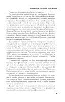 Мишель Платини. Голый футбол — фото, картинка — 13