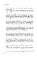Мишель Платини. Голый футбол — фото, картинка — 8