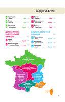 Франция за рулем. 39 потрясающих маршрутов — фото, картинка — 3