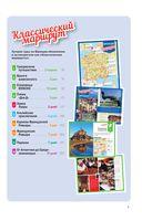 Франция за рулем. 39 потрясающих маршрутов — фото, картинка — 5