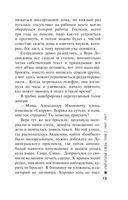 Обратная сила. Том 3. 1983 - 1997 (м) — фото, картинка — 11