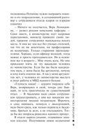 Обратная сила. Том 3. 1983 - 1997 (м) — фото, картинка — 7