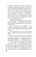 Обратная сила. Том 3. 1983 - 1997 (м) — фото, картинка — 8
