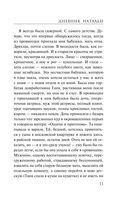 Дневник Натальи — фото, картинка — 11