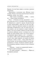 Дневник Натальи — фото, картинка — 14