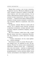 Дневник Натальи — фото, картинка — 6