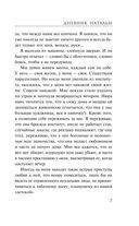 Дневник Натальи — фото, картинка — 7