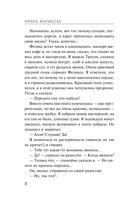 Дневник Натальи — фото, картинка — 8
