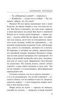 Дневник Натальи — фото, картинка — 9