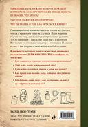Манифест Выжившего. 101 навык для выживания в дикой природе — фото, картинка — 14