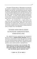 Крайон. Послания, советы и практики для каждого Знака Зодиака — фото, картинка — 9