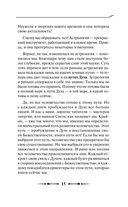 Крайон. Послания, советы и практики для каждого Знака Зодиака — фото, картинка — 11