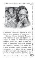 Барсучий нос. Сказки и рассказы — фото, картинка — 11