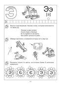 200 занимательных упражнений с буквами и звуками для детей 5-6 лет — фото, картинка — 9
