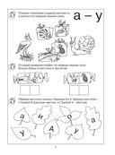 200 занимательных упражнений с буквами и звуками для детей 5-6 лет — фото, картинка — 5
