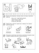 200 занимательных упражнений с буквами и звуками для детей 5-6 лет — фото, картинка — 7