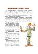 Старик Хоттабыч — фото, картинка — 10