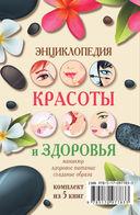 Энциклопедия здоровья и красоты (Комплект из 5 книг) — фото, картинка — 1