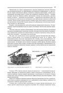 Секретные инструкции спецназа ГРУ — фото, картинка — 11