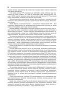 Секретные инструкции спецназа ГРУ — фото, картинка — 12